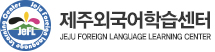 제주외국어학습센터 JEJU FOREIGN LANGUAGE LEARNING CENTER
