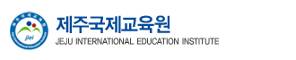 제주국제교육원 jeju international education institute